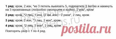 Потрясающий, объемный узор для Ваших изделий! - svjazat.ru
