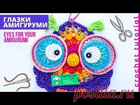 Глазки для игрушек крючком. How To Crochet Eyes For Your Amigurumi.