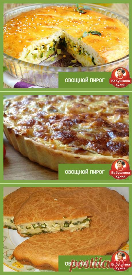 Вкусные пироги от Бабушки. Овощной пирог