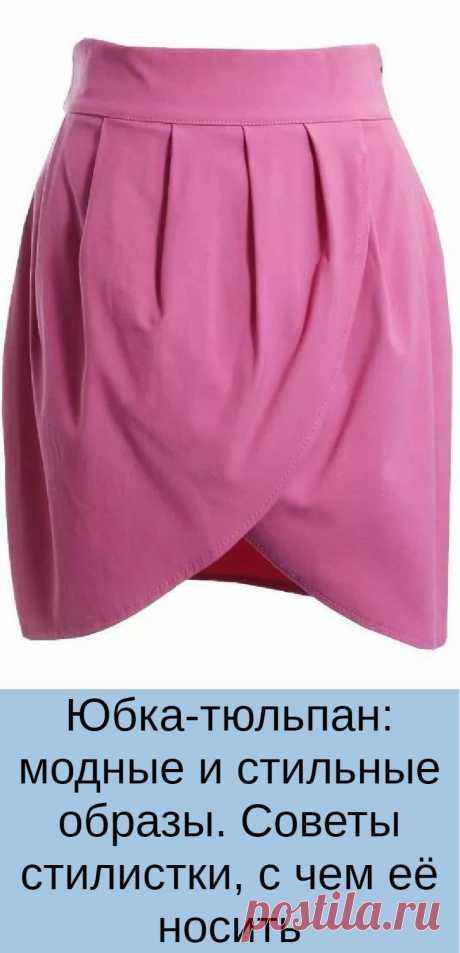 Юбка-тюльпан: модные и стильные образы. Советы стилистки, с чем её носить