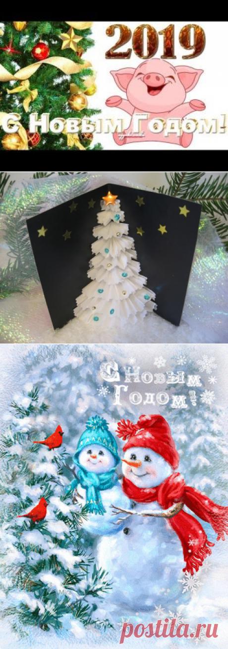 Поиск на Постиле: новогодние открытки