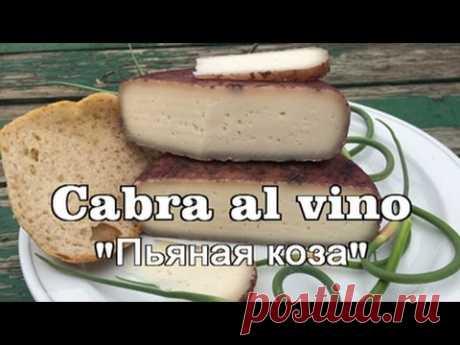 Cabra al vino (Пьяная коза) - YouTube