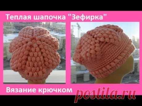 "Теплая шапка ""Зефирка"" вязание крючком,crochet hat (Шапка № 135)"