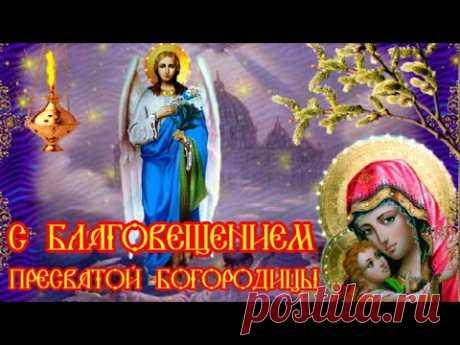 Поздравления с Благовещением Пресвятой Богородицы! Очень красивая музыкальная открытка на 7 апреля - YouTube