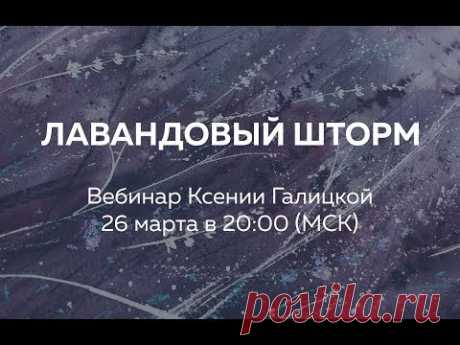 Вебинар Ксении Галицкой «Лавандовый шторм». Рисуем акварелью