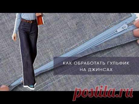 Как правильно обработать застёжку гульфик на джинсах   Школа шитья   Как сшить джинсы