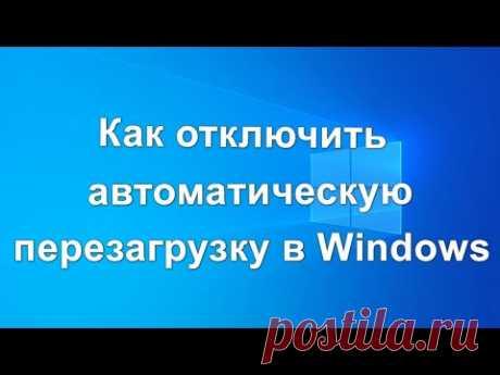 Как отключить автоматическую перезагрузку Windows