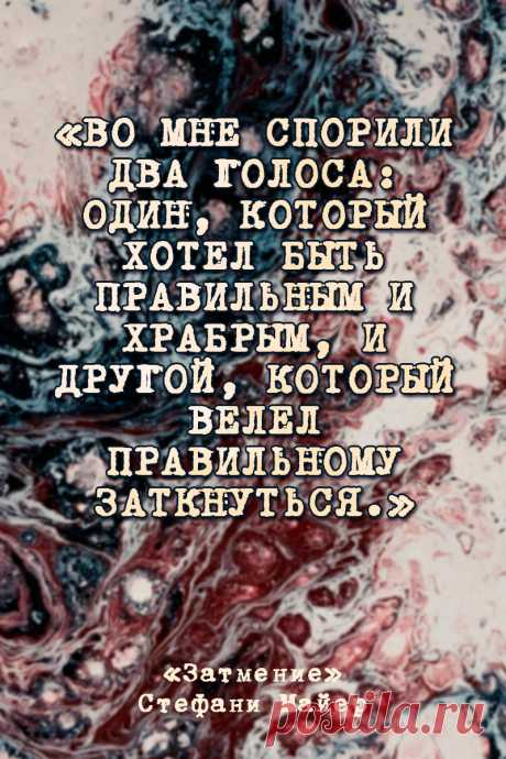 Затмение: Сумерки IV - Стефани Майер #Цитаты