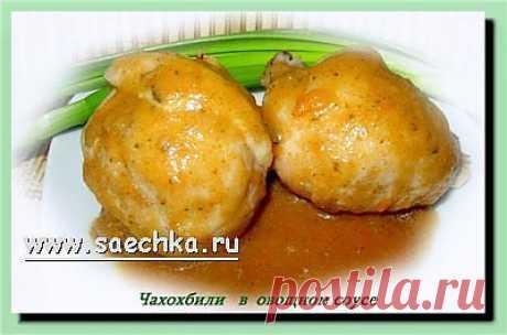Чахохбили в овощном соусе   рецепты на Saechka.Ru