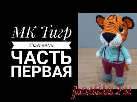 МК Тигр Степаныч крючком Часть 1 Голова