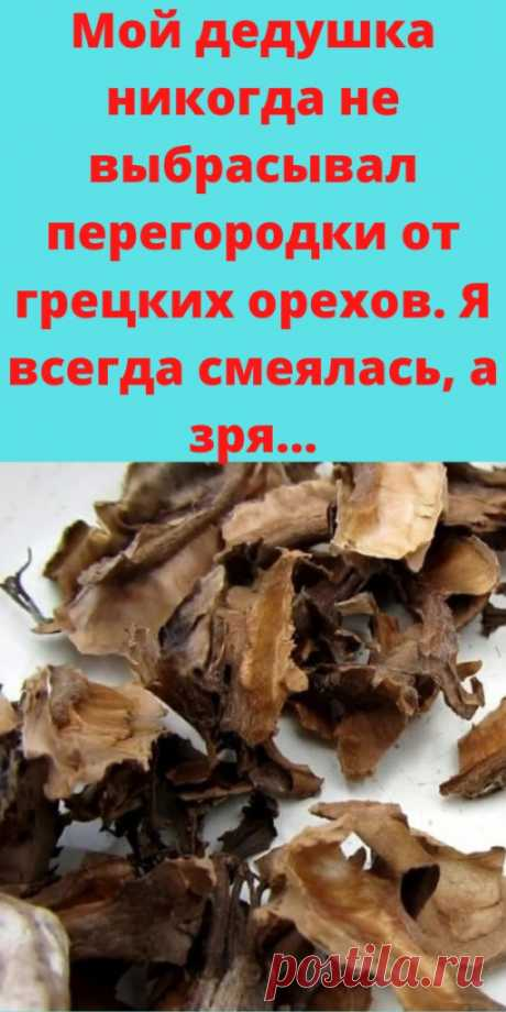 Мой дедушка никогда не выбрасывал перегородки от грецких орехов. Я всегда смеялась, а зря... - likemi.ru