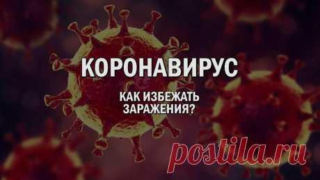 Что надо сделать, чтоб не заразиться: рекомендация иммунолога   Будь здоров   Яндекс Дзен