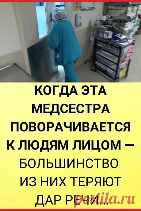 Когда эта медсестра поворачивается к людям лицом — большинство из них теряют дар речи...