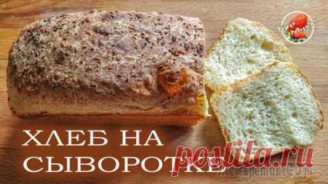 Хлеб на молочной сыворотке Хлеб на молочной сыворотке очень вкусен, у него тонкая хрустящая корочка и очень нежный мякиш. Этот хлеб очень прост в приготовлении, требует минимум ингредиентов, с приготовлением справится даже тот ...