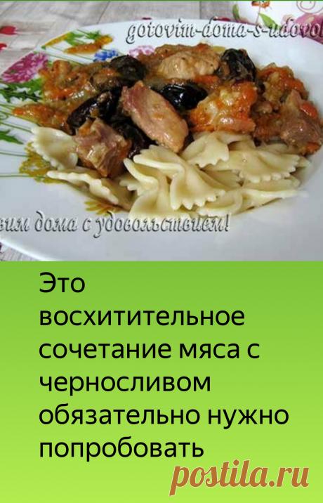 Мясо с черносливом на праздничный стол | Вкусности жизни | Яндекс Дзен