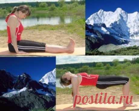 Тибетская гимнастика для оздоровления и омоложения организма