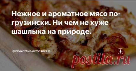 Нежное и ароматное мясо по-грузински. Ни чем не хуже шашлыка на природе. И сейчас поделюсь с вами рецептом вкуснейшего мяса по-грузински. При упоминании о грузинской кухне многие сразу же вспоминают шашлык. Пожарить его на улице на костре не всегда есть возможность. Зато среди рецептов грузинской кухни есть немало таких, которые позволяют приготовить сочное мясо.