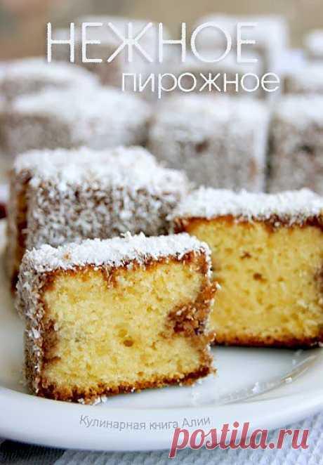 Нежное пирожное от Алии.