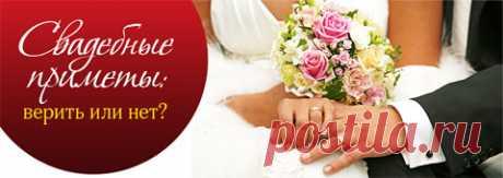 Народные приметы по поводу месяца свадьбы