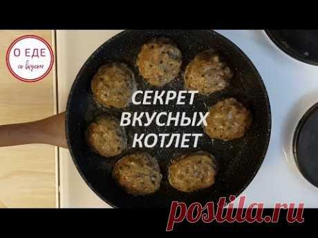Секрет вкусных котлет! Куриные котлеты! Вкусный рецепт! - YouTube