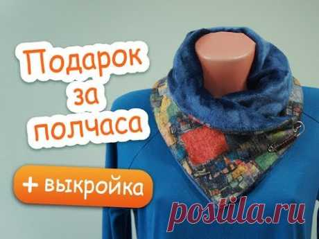 Подарок своими руками за полчаса! Модный воротник-шарф.