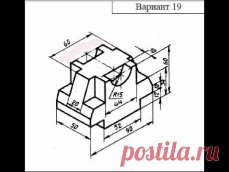 Чертеж корпуса │Инженерная графика. Вариант 19 - YouTube