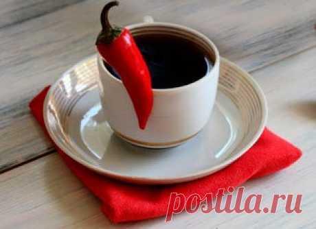 Кофе с перцем | Кофе