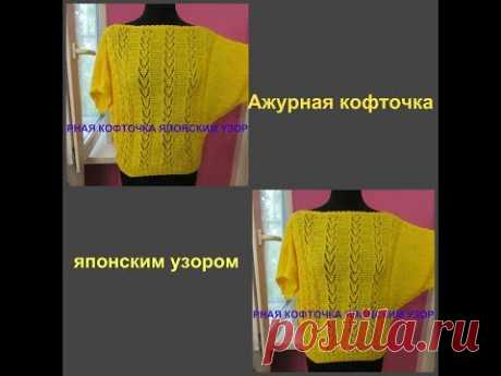 SUMMER JACKET JAPANESE Uzorom.spitsami. WELL it is VERY EASY to KNIT!!!!