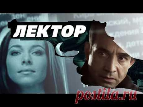 ЛЕКТОР - Детектив / Все серии подряд