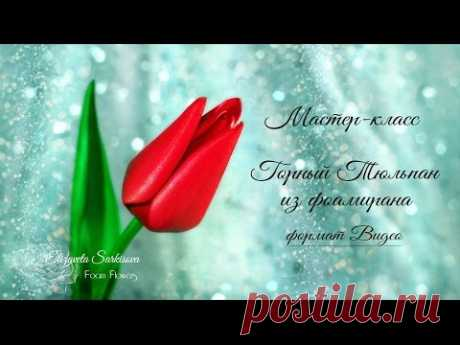 """Мастер-класс """"Горный тюльпан"""" из фоамирана. Часть 1"""