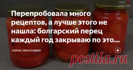 Перепробовала много рецептов, а лучше этого не нашла: болгарский перец каждый год закрываю по этому рецепту (без стерилизации)
