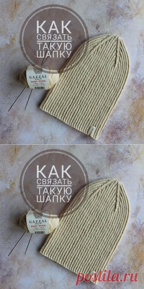 Стильная шапка скрещенной резинкой 1 х 1 (Вязание спицами) – Журнал Вдохновение Рукодельницы