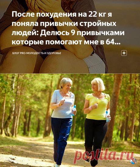 После похудения на 22 кг я поняла привычки стройных людей: Делюсь 9 привычками которые помогают мне в 64 года поддерживать форму | БЛОГ PRO-молодость и здоровье | Яндекс Дзен