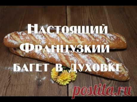 Французкий багет , рецепт приготовления в домашних условиях