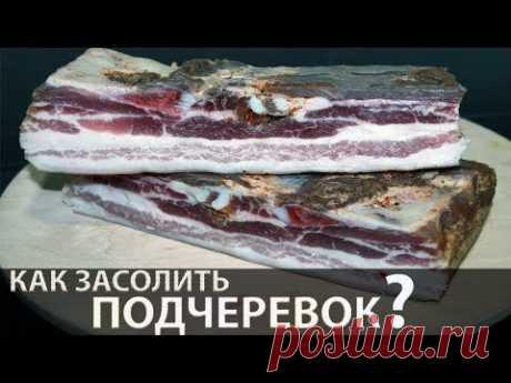 Как засолить подчеревок (сухой посол) - пошаговый рецепт с фото на Готовим дома