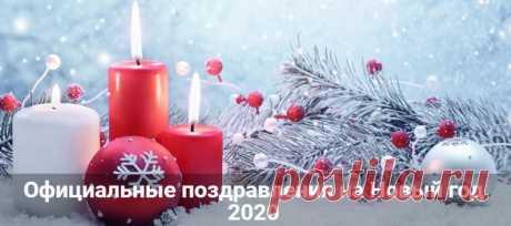 Официальные поздравления с Новым годом 2020 в стихах и прозе Официальные поздравления с Новым годом 2020 в стихах и прозе. Новогодние пожелания начальнику или директору от коллектива. Поздравления партнерам и клиентам