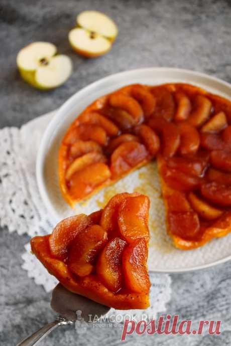Пирог «Тарт Татен» с яблоками — рецепт с фото на Русском, шаг за шагом. Известный открытый пирог-перевертыш французской кухни — Тарт Татен с яблоками — истинное наслаждение. #рецепт #рецепты #рецептик #выпечка #пирог #кчаю #чаепитие