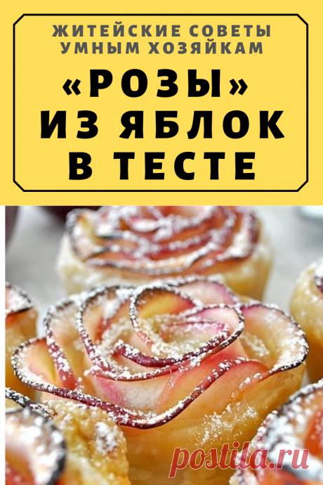 «Розы» из яблок в тесте | Житейские Советы