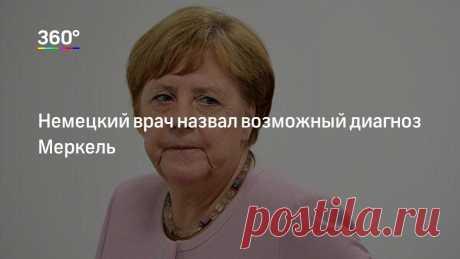 Немецкий врач назвал возможный диагноз Меркель