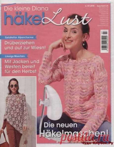 Die kleine Diana Hakel Lust 7 2019 | ✺❁журналы на чудо-КЛУБОК ❣ ❂ ►►➤Более ♛ 8 000❣♛ журналов по вязанию Онлайн✔✔❣❣❣ 70 000 узоров►►Заходите❣❣ %