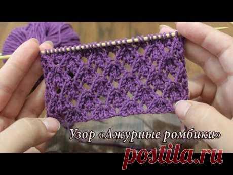 Узор спицами «Ажурные ромбики», видео |Openwork Diamond knitting pattern