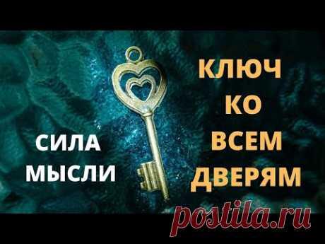Сила мысли. Ключ ко всем дверям. Полина Сухова. Аудиокнига полностью