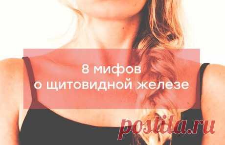 8 мифов о щитовидной железе