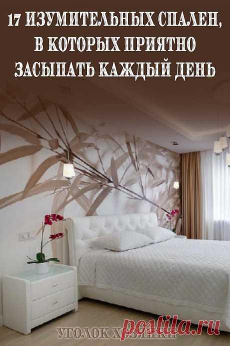 Как правило, спальня служит местом для отдыха души и тела. Она не должна раздражать своим декором и неудачным выбором цветовой гаммы.