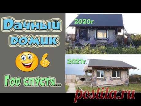 ДАЧНЫЙ  ДОМИК.  декоративная  штукатурка  фасада, что  стало  после  зимы, обзор.