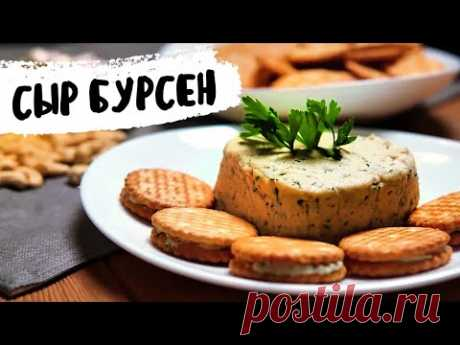 Сливочный сыр Бурсен из кешью - YouTube Идея и рецептура этого сыра принадлежит французу Франсуа Бурсену, в честь которого назван бренд, компания и соответственно сам сыр. Особенностью этого сыра является разнообразие добавок: чеснок, клюква, орехи,