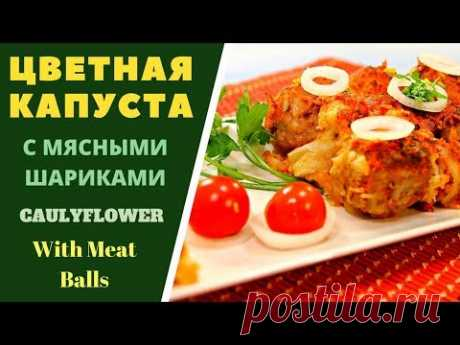 Цветная капуста с мясными шариками Cauliflower & Meat Balls