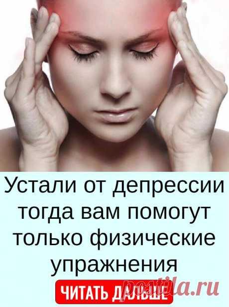 5 натуральных способов борьбы с головной болью