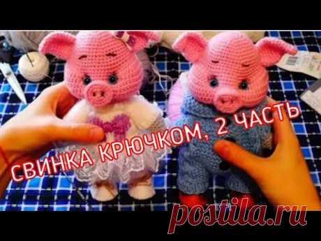Свинка крючком, 2 часть (тело и хвостик)