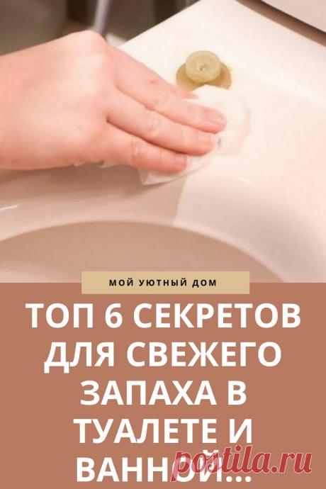 Советы как сделать приятный запах в туалете